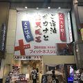 仙台:駅前人工温泉とぽす仙台駅西口、ゆっくりと休む