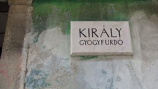 キラーイ温泉