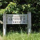 牧崎風の公園
