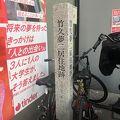 写真:竹久夢二居住地跡
