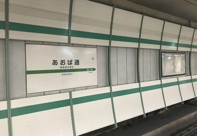 あおば通駅