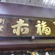 赤福 内宮前支店