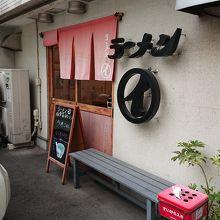 ラーメン○イ 十二番丁店