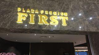 クアラルンプール国際空港プラザプレミアムラウンジ