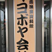 鮭の博物館!