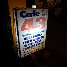 カフェ 43