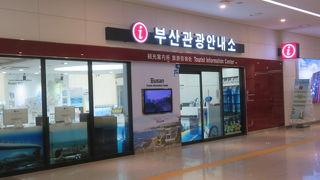 釜山港国際旅客ターミナル観光案内所