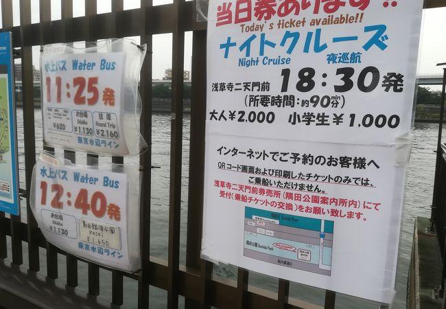 東京水辺ライン ナイトクルーズ