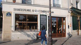 シェイクスピア アンド カンパニー書店
