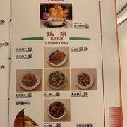 絶品!!鳥料理 2人で5,000円ぐらい。