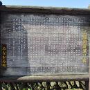 須川宿資料館