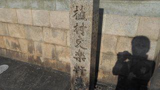 初代植村文楽軒の墓
