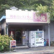 神戸駅の桐生方面行きのホームでのレストランの他、列車によっては弁当・惣菜の販売の取扱いがあります
