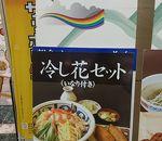 そば処 丸松 空港店