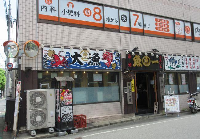 築地 魚一 江戸川橋店