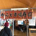 写真:海転からと市場寿司