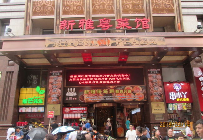 新雅粤菜館