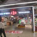 写真:家楽福 (古北店)