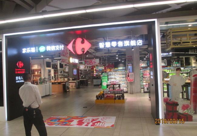 家楽福 (古北店)