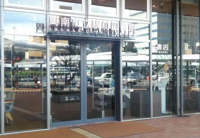 スターバックスコーヒー 蔦屋書店 周南市立徳山駅前図書館店