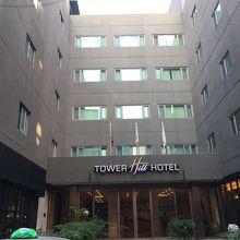 タワーヒル ホテル