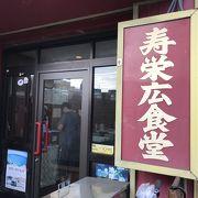 岩国駅前の名店寿栄広食堂で中華そばを