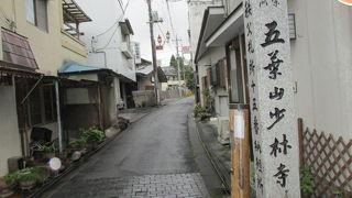母巣山 少林寺 (札所十五番)