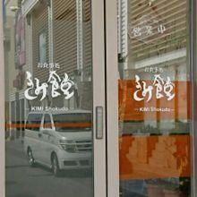 キミ食堂 2号店