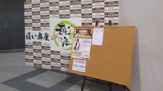 羅い舞座京橋劇場