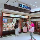 杵屋 関西国際空港店