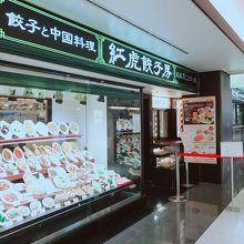 紅虎餃子房 関西国際空港店