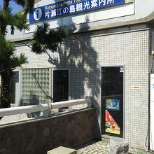 小田急片瀬江ノ島駅からまっすぐ進むとある