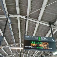 新横浜へ。