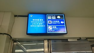 台北郊外の空港