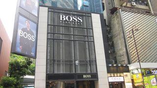 ヒューゴ・ボス (ハーバー・シティGW店)