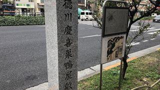 徳川慶喜梅屋敷跡