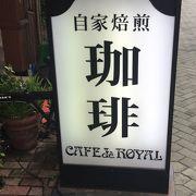 老舗喫茶店