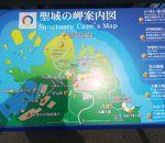 聖域の岬 自然環境保護センター