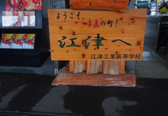 三江線の終着駅