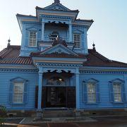 青い外観の見栄えがいい建物