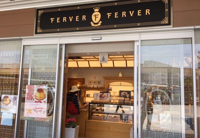 フェルヴェール 富山駅店