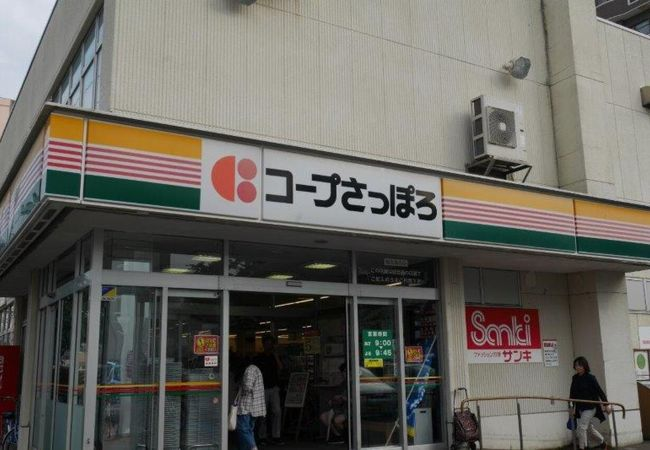 コープさっぽろ (末広西店)