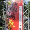 京都肉祭 行ってみました