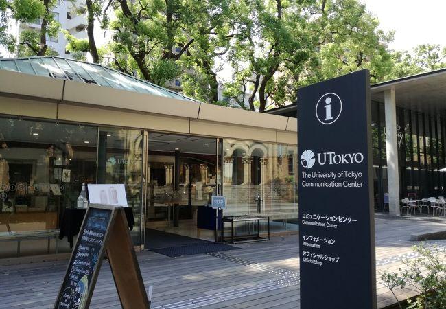 東京大学オフィシャルショップコミュニケーションセンター