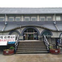 今泉記念館