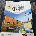 写真:小樽駅観光案内所