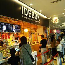 IDEBOK 海老名SA上り店