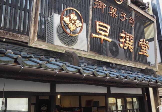 早撰堂菓子店