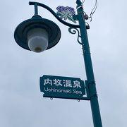 のどかな温泉街。コンビニも複数あるし、便利でした。