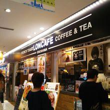 LONCAFE 東名高速道路海老名SA上り店